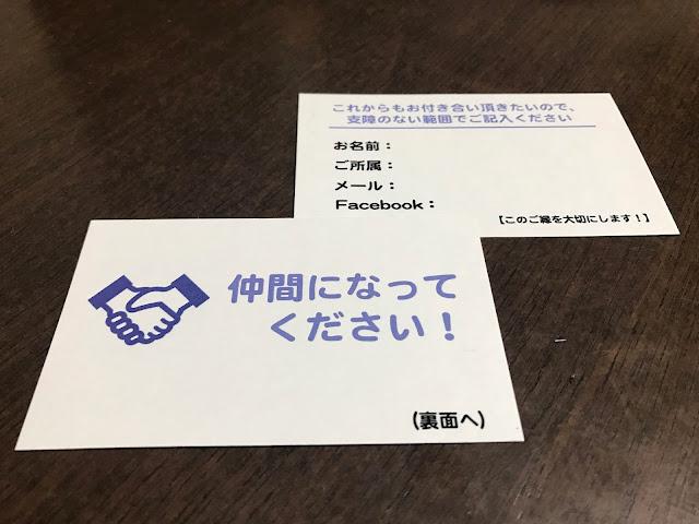「仲間になってください」カードの写真