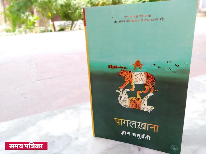 pagalkhana-book-review-rajkamal-prakashan