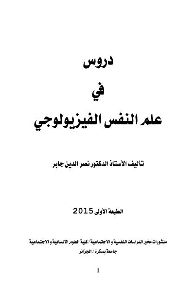 دروس  في علم النفس الفيزيولوجي pdf