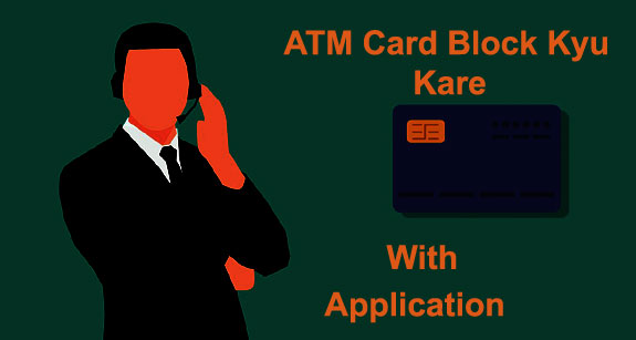 atm card unblock kare