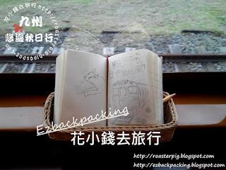 2016年日本九州悠遊秋日行
