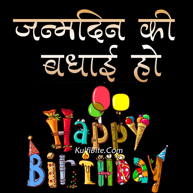Happy Birthday In Hindi, HD Wallpaper Greetings