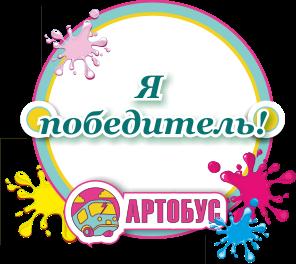 """Победа во 2 этапе СП """"Школьные годы чудесные"""""""