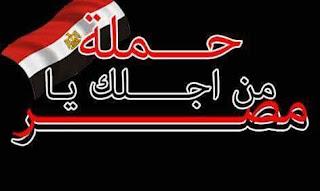 المؤتمر الخامس لحملة من اجلك يا مصر بالتعاون مع مؤسسه العدل الدوليه للدراسات القضائيه والدبلوماسية