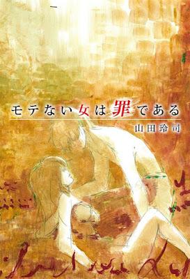 [Manga] モテない女は罪である [Motenai Onna wa Tsumi de Aru] Raw Download