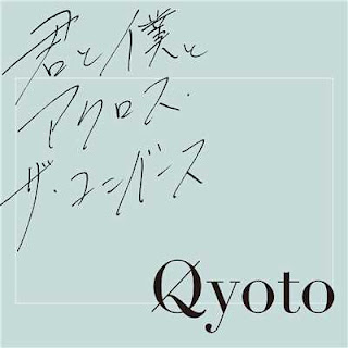 Qyoto-kimitoboku-to-across-the-universe-lyrics-mv
