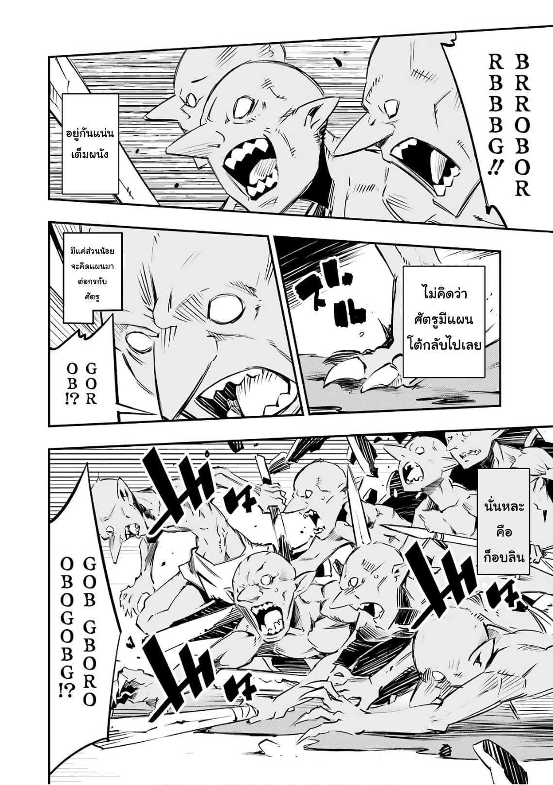อ่านการ์ตูน Goblin Slayer Brand New Day ตอนที่ 4 หน้าที่ 26