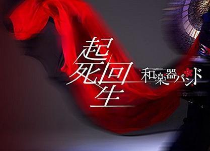 [MUSIC VIDEO] 和楽器バンド – 起死回生 (DVDISO)