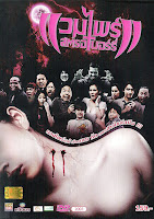Download Vampire Strawberry (2012) DVDRip 300MB Ganool