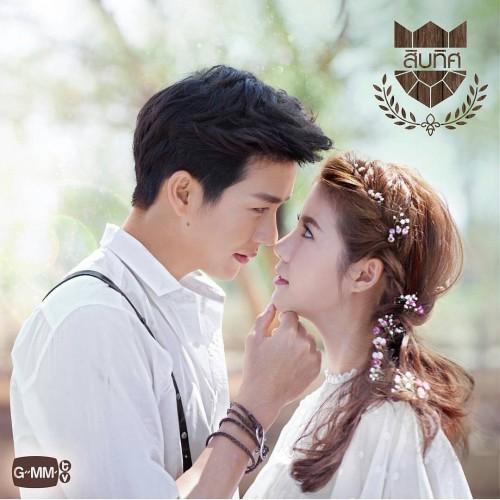 U Prince Series / Tayland (2016)