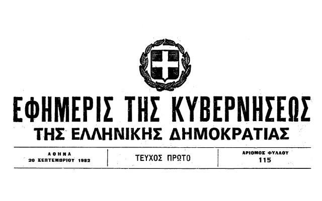 Εθνική Αντίσταση αποκαλείται η αντίσταση που πρόβαλλαν οι Έλληνες κατά τη διάρκεια της κατοχής εναντίον των κατακτητών, μέσω των αντάρτικων οργανώσεων είτε στα βουνά, είτε στις πόλεις για την απελευθέρωση της χώρας.