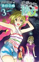 Pajama na Kanojo Cover Vol. 03