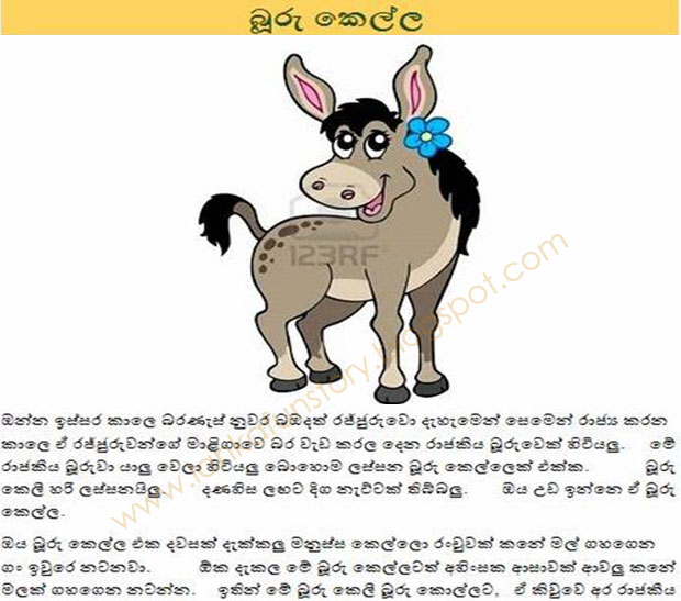 Sinhala Jokes-Donkey Girl-Part One