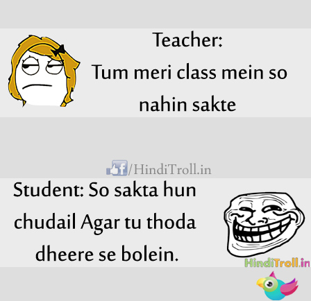 Teacher Student Troll Picture In Hindi| Student Funny Desi Picture