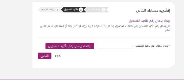 خطوه واحده فقط لمعرفة إستهلاك النت في تي اي داتا We الحريف