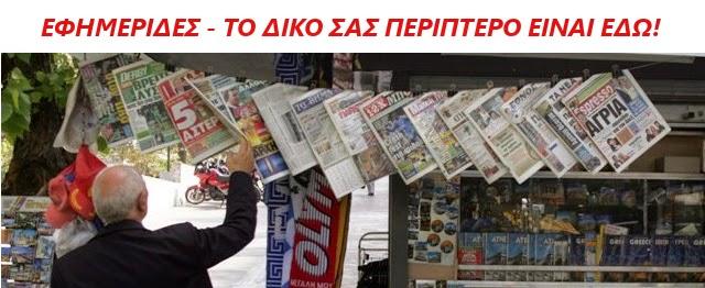 Πρωτοσέλιδα Εφημερίδων - ΔΙΑΒΑΣΤΕ!