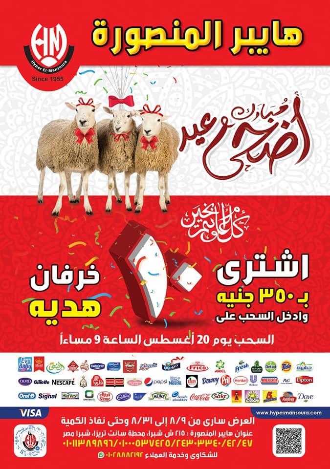 عروض هايبر المنصورة شبرا مصر من 9 اغسطس حتى 31 اغسطس 2018 عيد اضحى
