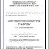 Πρόγραμμα εορτασμού ΑΓΙΟΥ ΜΕΓΑΛΟΜΑΡΤΥΡΟΣ ΓΕΩΡΓΙΟΥ ΤΟΥ ΤΡΟΠΑΙΟΦΟΡΟΥ