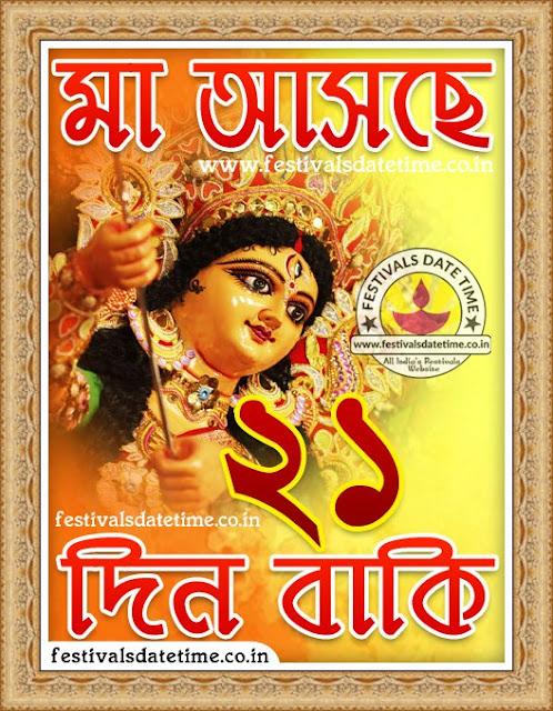 Maa Durga Asche 21 Days Left, Maa Asche 21 Din Baki Pic