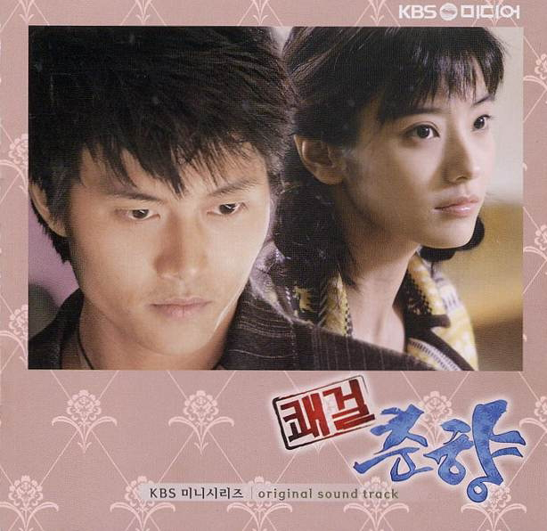 Various Artists – Sassy Girl Chun-hyang OST (FLAC)