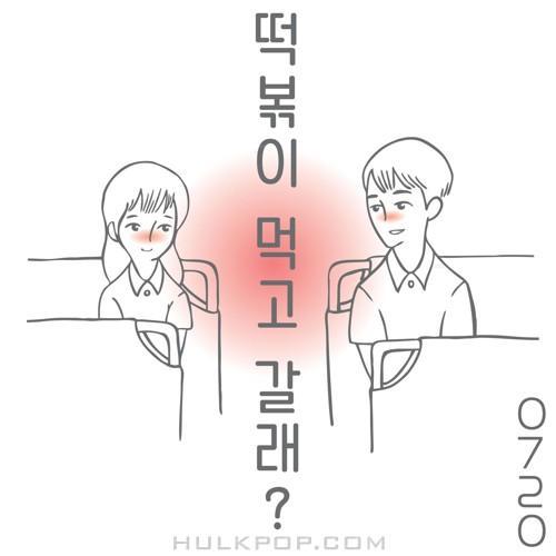 0720 – 떡볶이 먹고 갈래? – Single