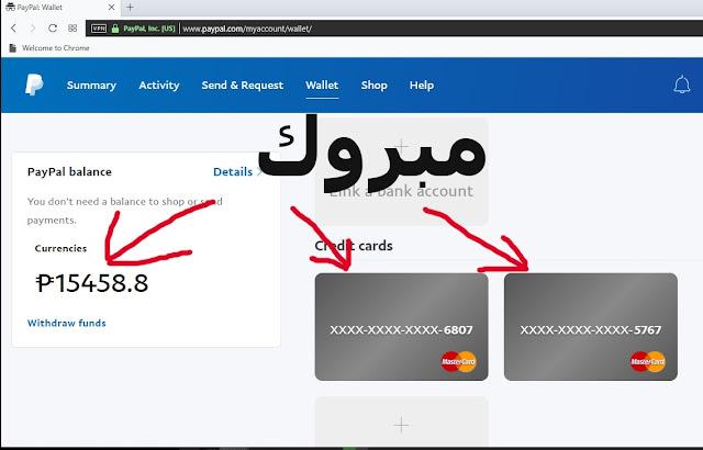 الحصول على بطاقة ماستر كارد وهمية و ربطها بالباي بال و الشراء من الانترنت مجانا  2018 مضمونة