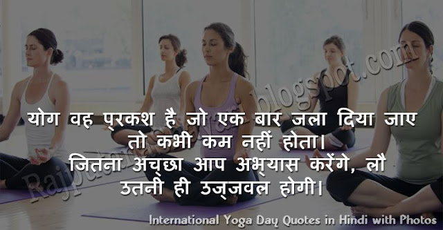 Yoga Day Thoughts, Yoga Day Quotes, Yoga Day Messages, Yoga Day Status, Yoga Quotes, Yoga Day Slogan