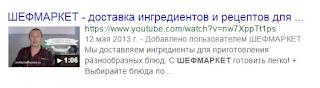 Сниппет видеоролика в выдче Google