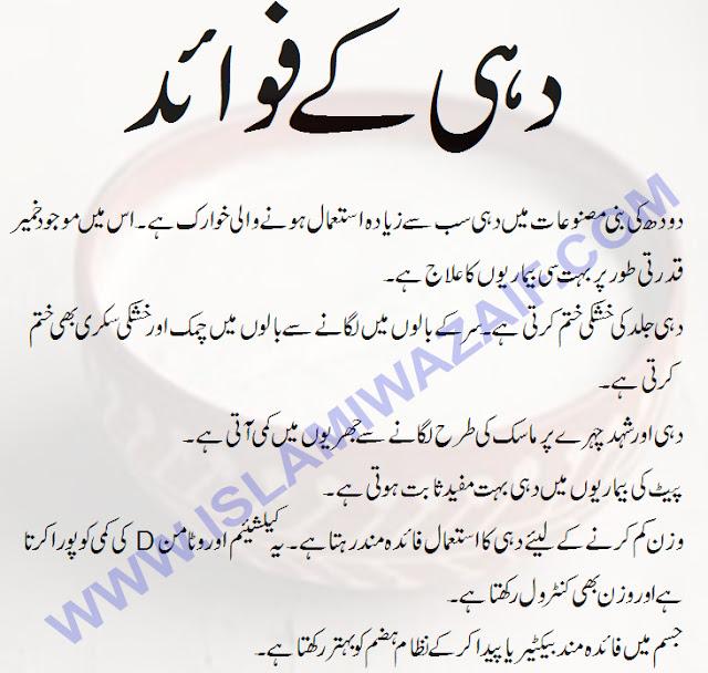 dahi ke fawaid in urdu