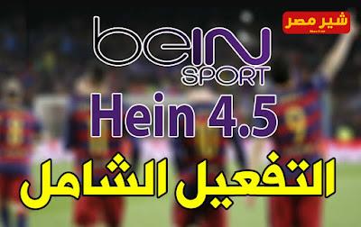 كود تفعيل جميع قنوات bein sport على برنامج هيين Hein 4.5 sports وترقية الحساب اللى اللون الاخضر