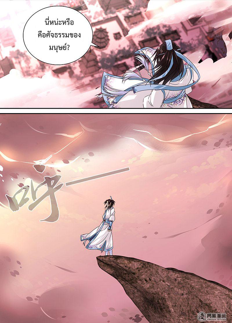 อ่านการ์ตูน Yong Heng Zhi Zun 1 ภาพที่ 9