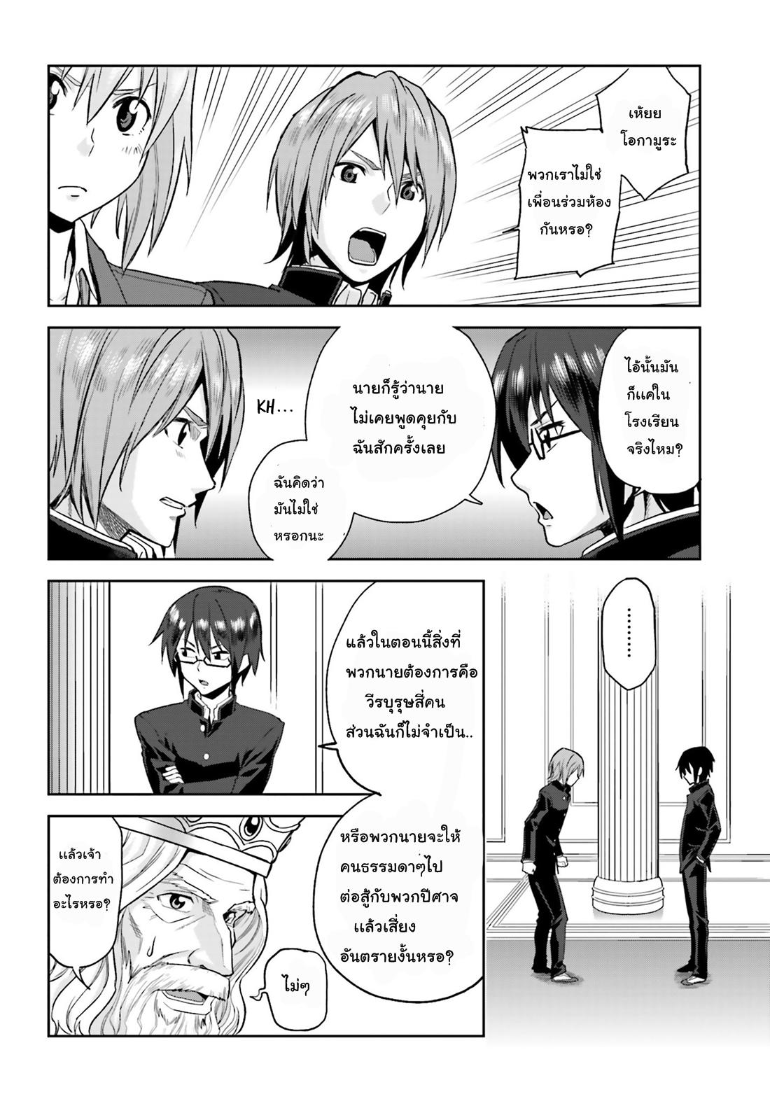 อ่านการ์ตูน Konjiki no Word Master 1 ภาพที่ 21