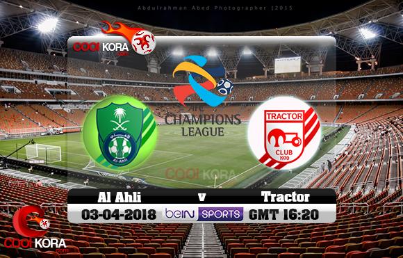 مشاهدة مباراة الأهلي وتركتور سازي تبريز اليوم 3-4-2018 في دوري أبطال آسيا