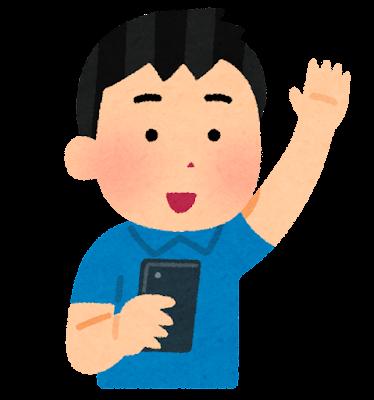 スマートフォンを持って挙手する人のイラスト(男性)