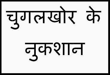 चुगलखोर से सावधान Chugalkhor se savadhan