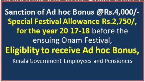 ad-hoc-bonus-and-special-festival-allowance-2017-18-kerala