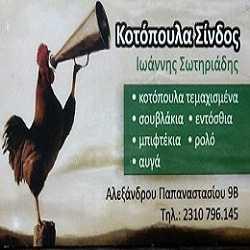 kotopoula sindos