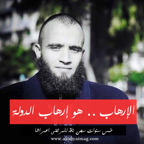 خمس سنوات سجن نافذ للمرتضى اعمراشا بتهمة الإرهاب