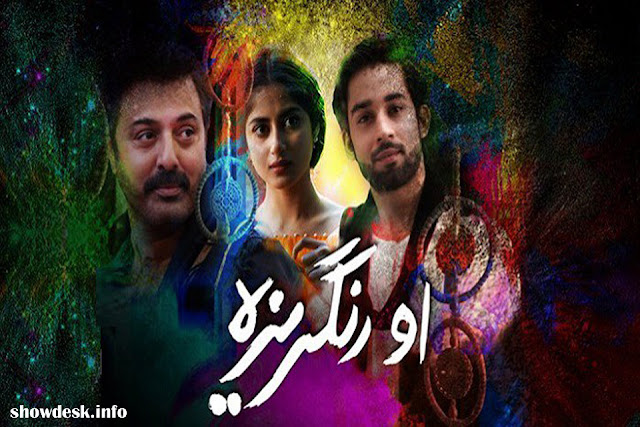 O Rangreza Lyrics | Sahir Ali Bagga | HUM TV