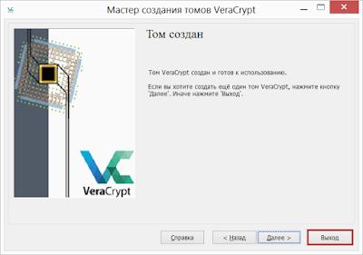 Мастер создания тома VeraCrypt - том создан