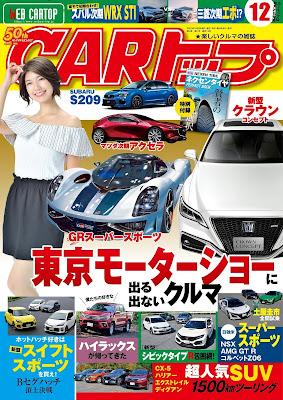 CARトップ 2017年12月号 raw zip dl