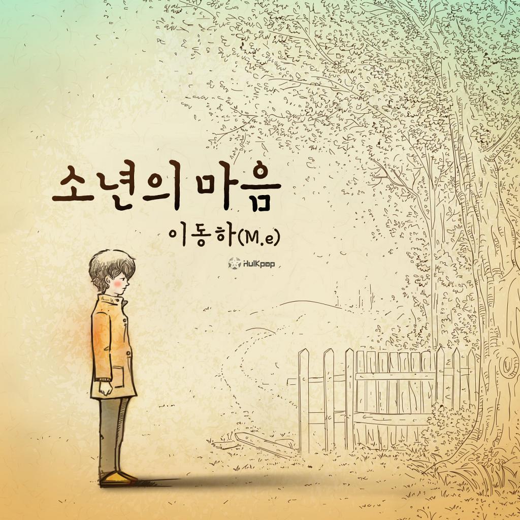 [Single] M.e – 소년의 마음