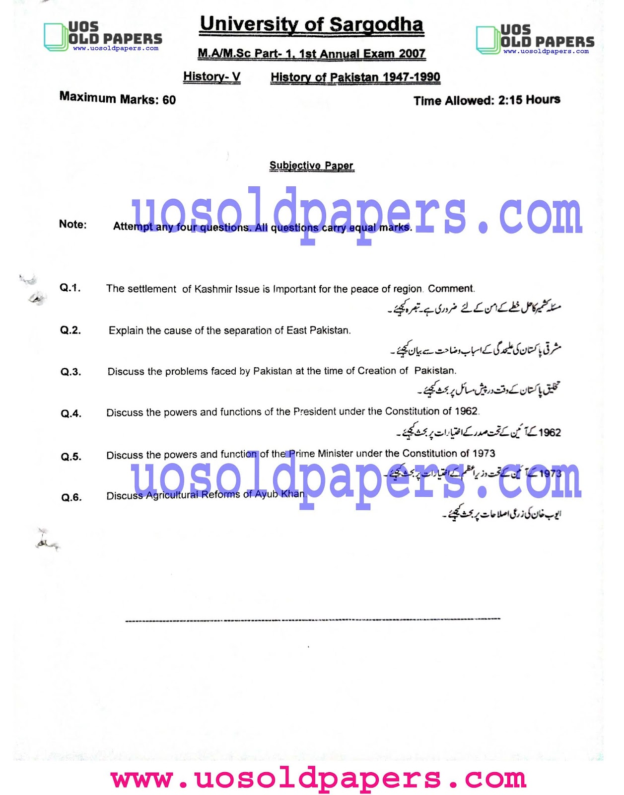 History of Pakistan - UOS Past Papers