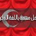 اهم الجمل في اللغة التركية - القسم الاول