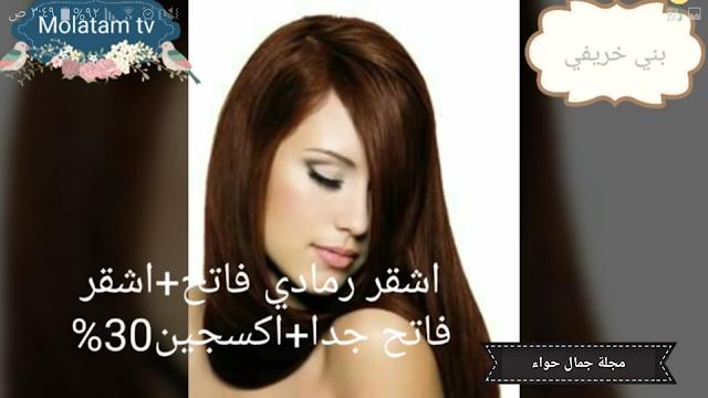 بالصور طريقة ألوان صبغات الشعر