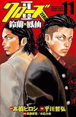 [Manga] クローズZERO2 鈴蘭×鳳仙 第01-11巻 [Crows Zero II – Suzuran x Houen Vol 01-11] Raw Download