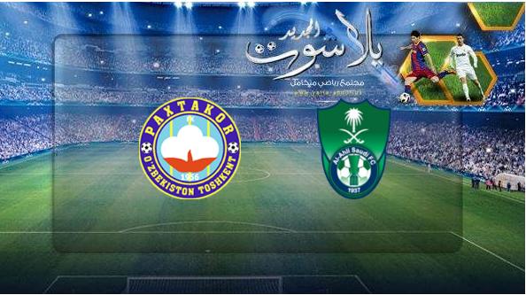 نتيجة مباراة الاهلي وباختاكور بتاريخ 20-05-2019 دوري أبطال آسيا