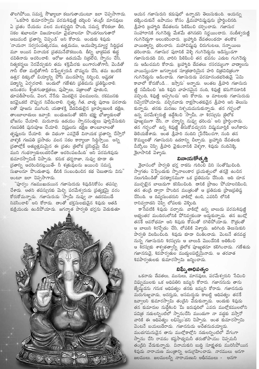 Telugu Epaper Tips Old News Papers Tips Epapers Collection