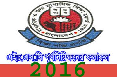 HSC Rescrutiny Result 2016