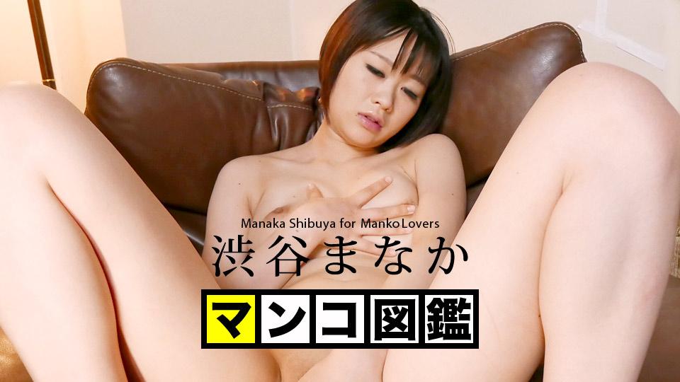 Manaka Shibuya Pussy Encyclopedia